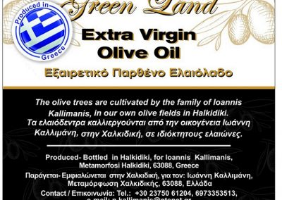 8.2. Extar Virgin Olive Oil-Green Land-Kallimanis family